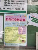 20160910わらべうた東中野