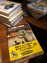 20150118ファンタジー研究会4