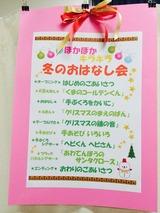 方南クリスマス2013