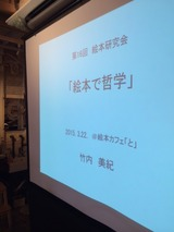 20150322絵本研究会4