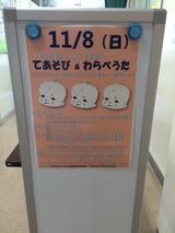 20151108小松川2