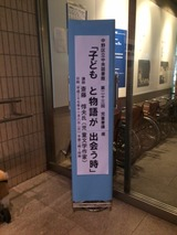 20151108中野