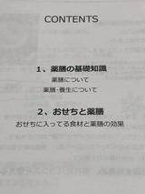20171230薬膳おせち料理教室2
