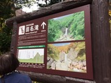 20171027苗名滝入り口