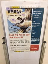 20170208斎藤さん