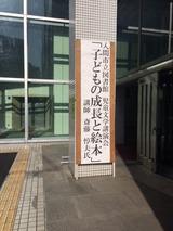 20170208斎藤先生
