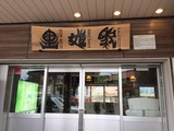 20171028黒姫駅