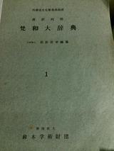20140713高田18