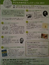 20150321子どもの本の日2