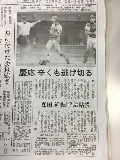 鎌学戦新聞1