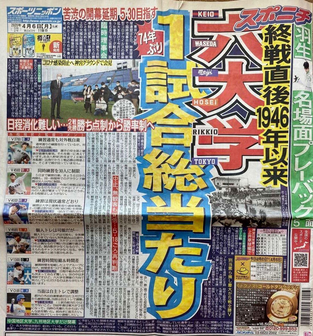 神奈川 ニュース 速報 高校 野球