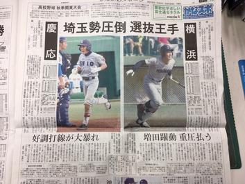 神奈川新聞1024