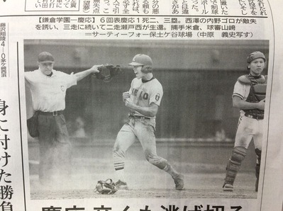 鎌学戦新聞2