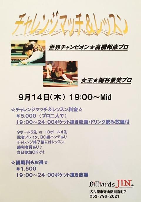 2017-09-15-02-53-34