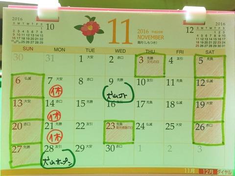 2016-11-03-22-16-12