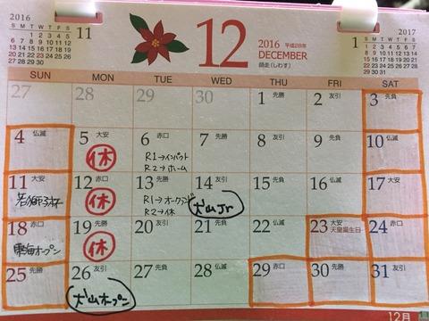 2016-12-01-16-07-32