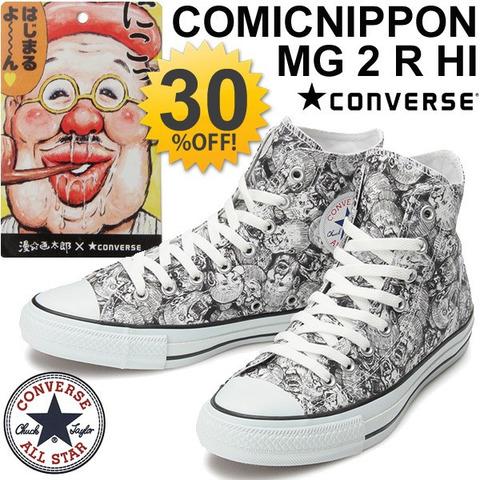 w-w-m_comicnippon-mg2rhi