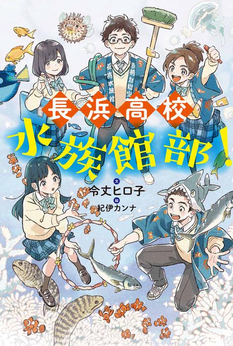 suizokukanbu_cover_0111