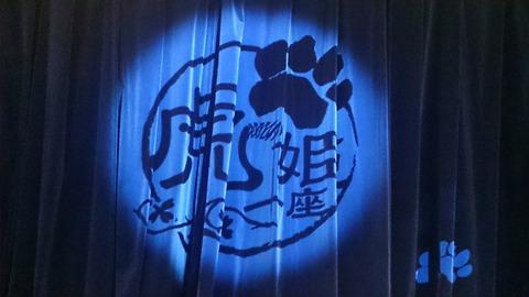 虎姫一座ロゴ