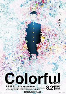 『Colorful』の詩(うた)