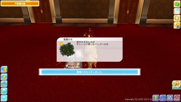 mm_2013_11_13_205337