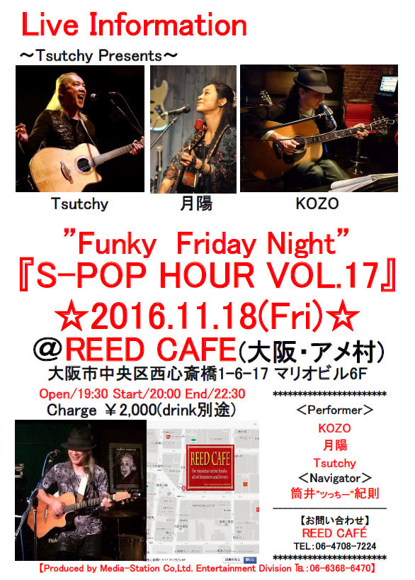 18_S-POP_17@REED CAFE