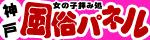 神戸・姫路風俗パネル【女の子拝み処】