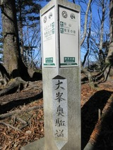 okugake-kanban1
