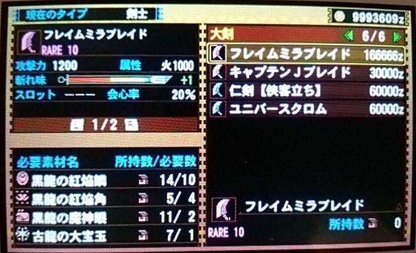 テンプレ 大 モンハン 4g 剣