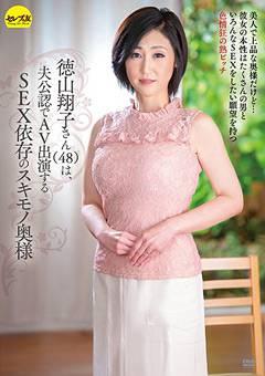 徳山翔子さん(48)は、夫公認でAV出演するSEX依存のスキモノ奥様