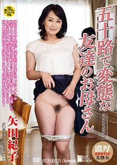 五十路で変態な友達のお母さん 矢田紀子