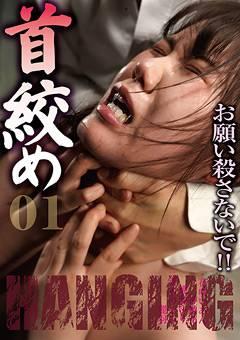 首絞め 01