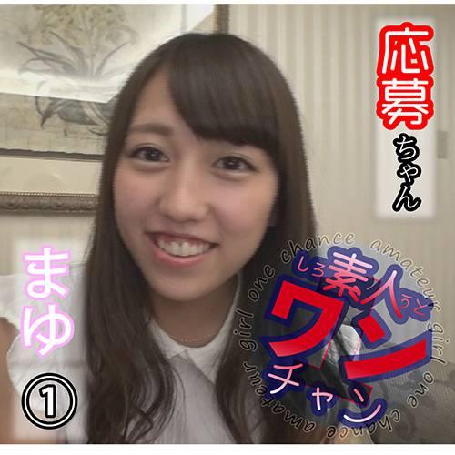 素人ワンチャン まゆ(21) 1