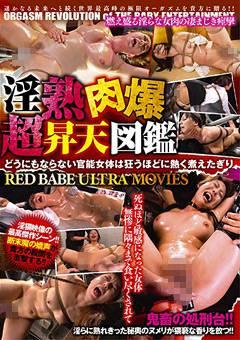 淫熟肉爆超昇天図鑑 どうにもならない官能女体は狂うほどに熱く煮えたぎり RED BABE ULTRA MOVIES