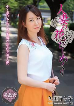 人妻の花びらめくり 矢田百合子