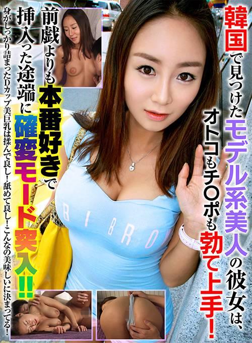 韓国で見つけたモデル系美人の彼女は、オトコもチ○ポも勃て上手!前戯よりも本番好きで挿入った途端に確変モード突入!!