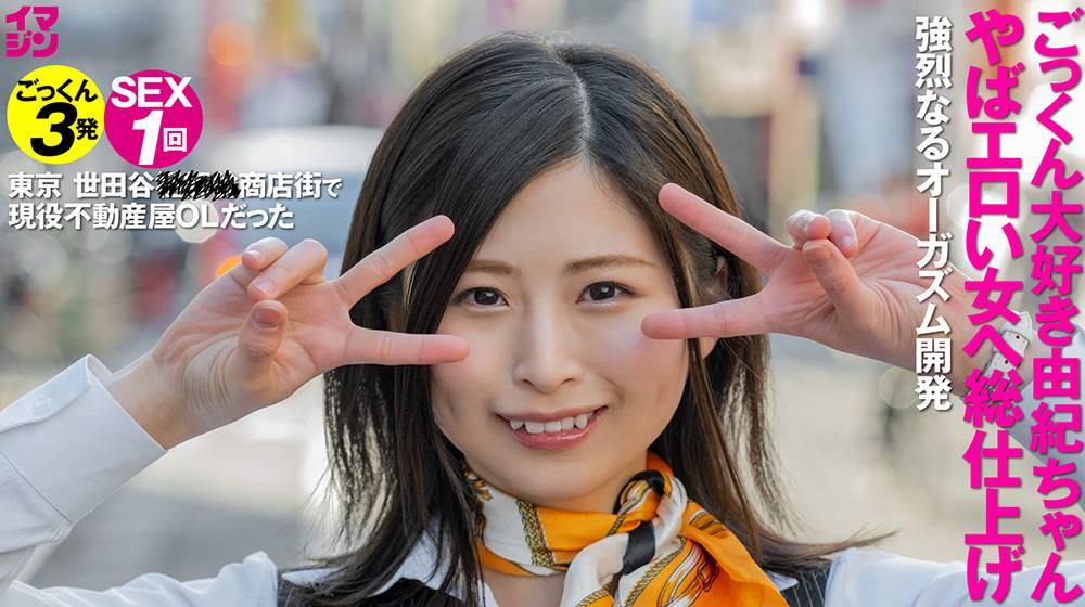 イマジン 由紀ちゃん3