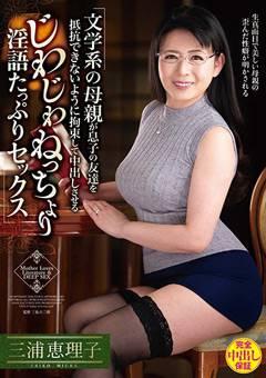 文学系の母親が息子の友達を抵抗できないように拘束して中出しさせるじわじわねっちょり淫語たっぷりセックス 三浦恵理子