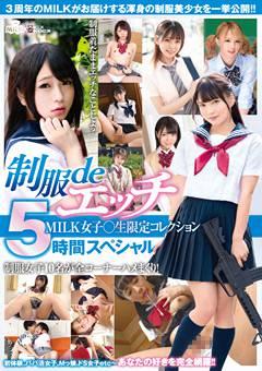 制服 de エッチ MILK女子○生限定コレクション 5時間スペシャル