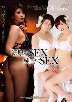 濃厚なSEX 純白なSEX 美しい女性だけの世界で純白レズor本能のままに乱れ狂う漆黒SEX