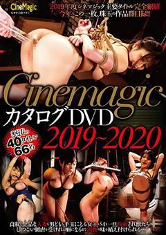 cinemagic カタログDVD 2019~2020