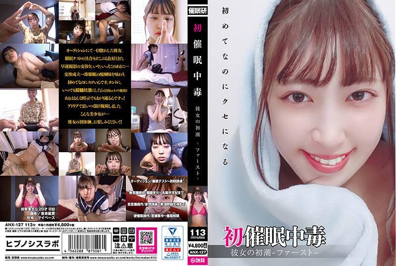 初催●中毒 彼女の初潮-ファースト- 加賀美さら