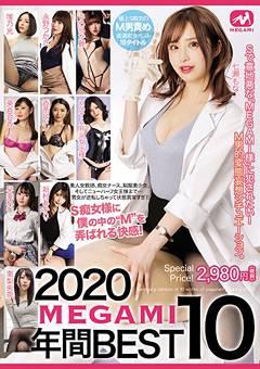 2020 MEGAMI 年間BEST10