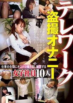 テレワーク盗撮オナニー 仕事に合間にオ○ンコ掻き回し絶頂する女子社員10人