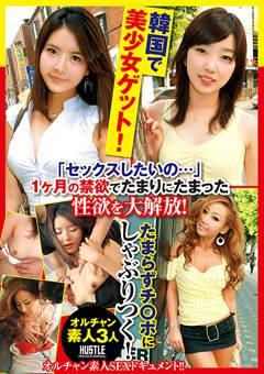 韓国で美少女ゲット!「セックスしたいの…」1ヶ月の禁欲でたまりにたまった性欲を大解放!たまらずチ○ポにしゃぶりつく!