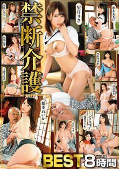 禁断介護BEST vol.16