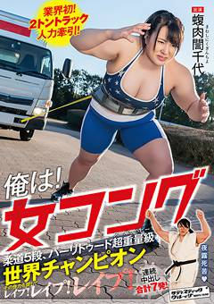 俺は!女コング 柔道5段、バーリトゥード超重量級世界チャンピオン その怪力を御してレイプ!レイプ!レイプ! 連続中出し合計7発!