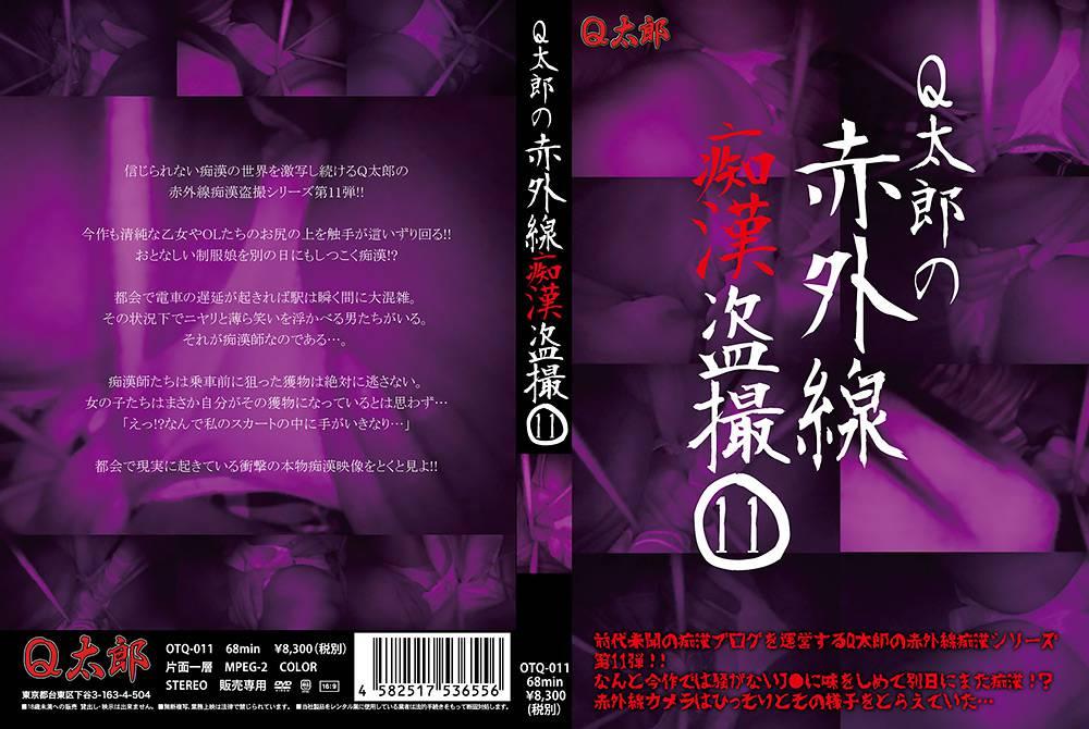 Q太郎の赤外線痴漢盗撮Vol.11