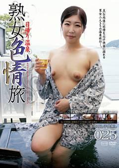 日帰り温泉 熟女色情旅#025