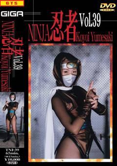 忍者Vol.39